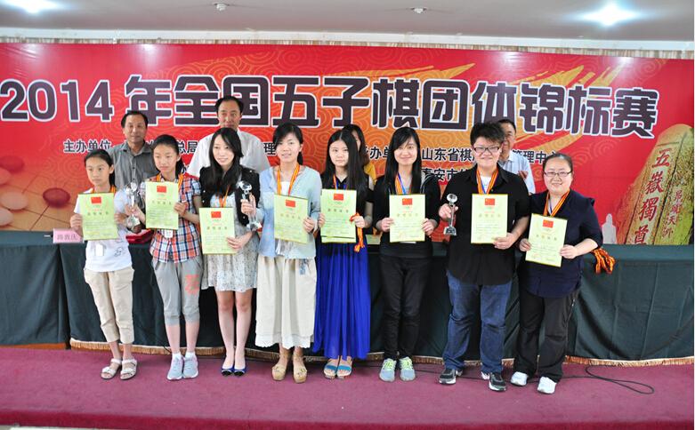上海,湖北,安徽瓜分全国五子棋团体锦标赛冠军图片
